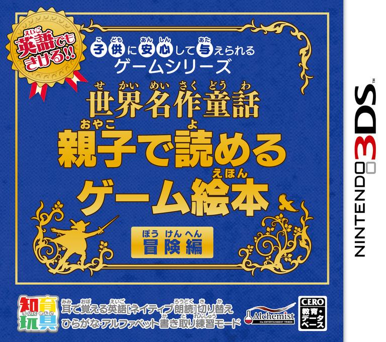 子供に安心して与えられるゲームシリーズ 世界名作童話 親子で読めるゲーム絵本 冒険編 3DS coverHQ (AY5J)