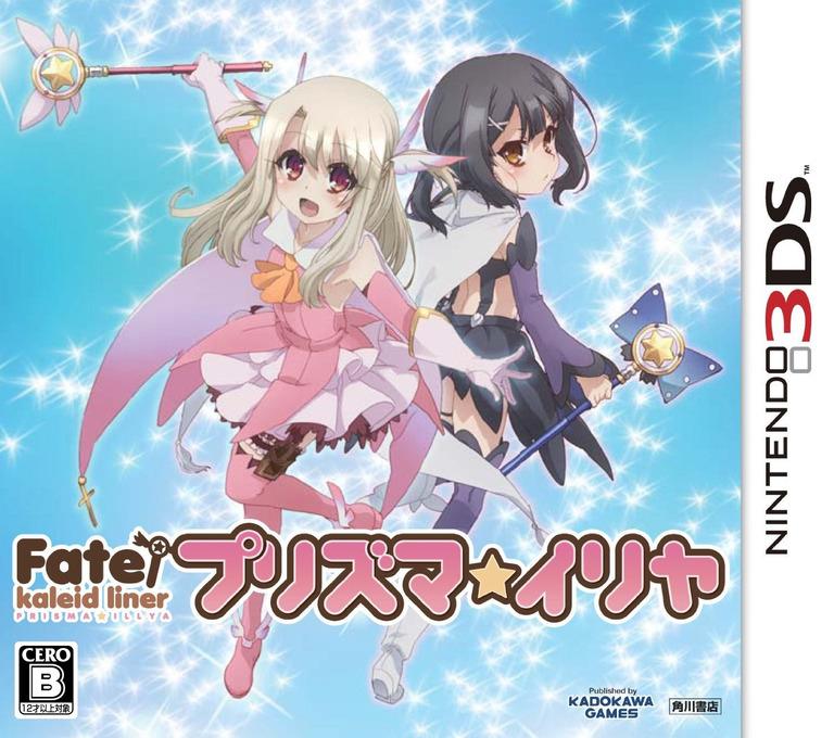 Fate/kaleid liner プリズマ☆イリヤ 3DS coverHQ (AYLJ)