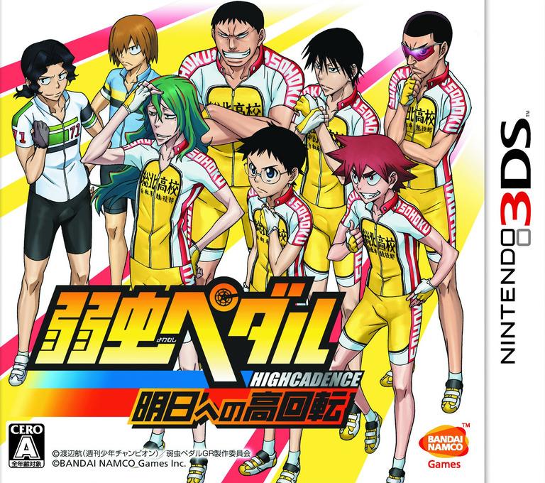 弱虫ペダル 明日への高回転 3DS coverHQ (AYPJ)