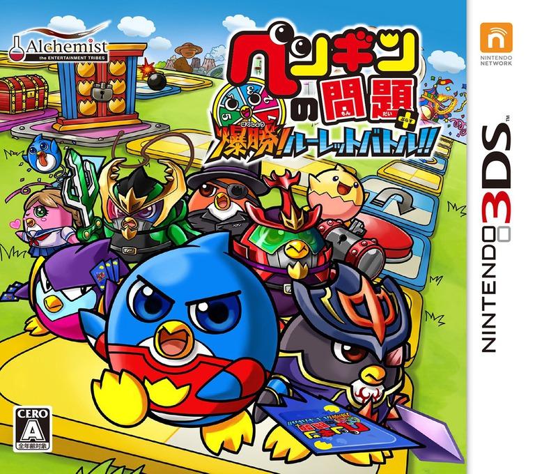 ペンギンの問題+ 爆勝!ルーレットバトル!! 3DS coverHQ (AYSJ)