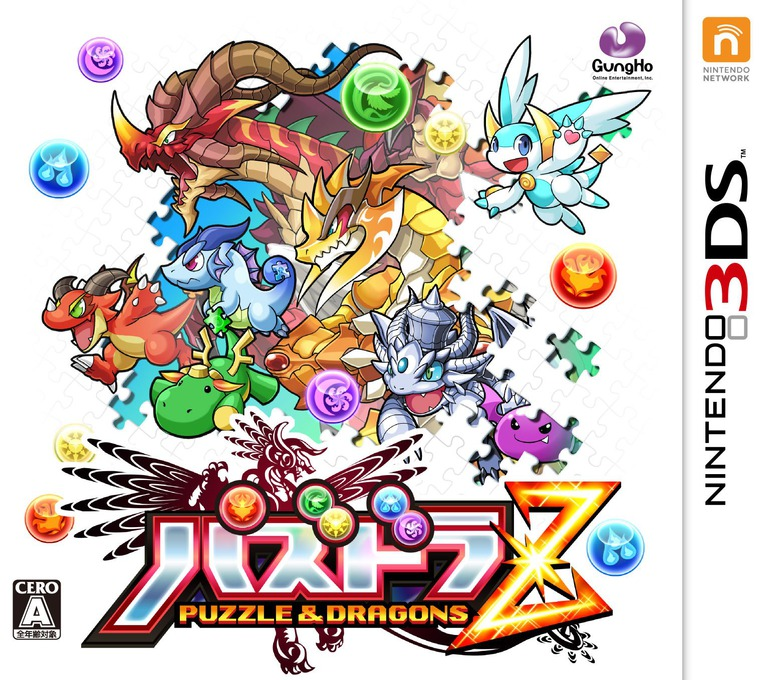 パズドラZ 3DS coverHQ (AZGJ)