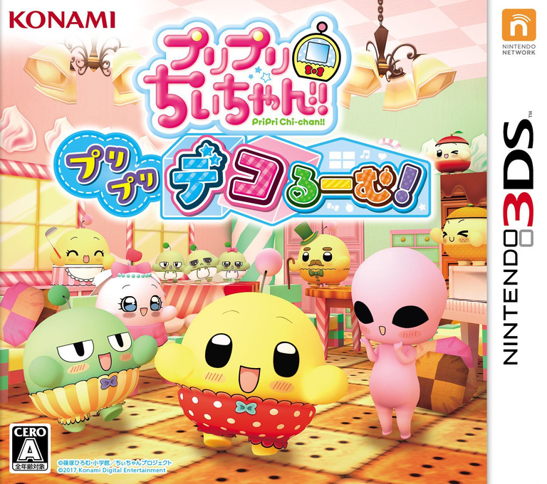 プリプリちぃちゃん!! プリプリ デコるーむ! 3DS coverHQ (B2CJ)
