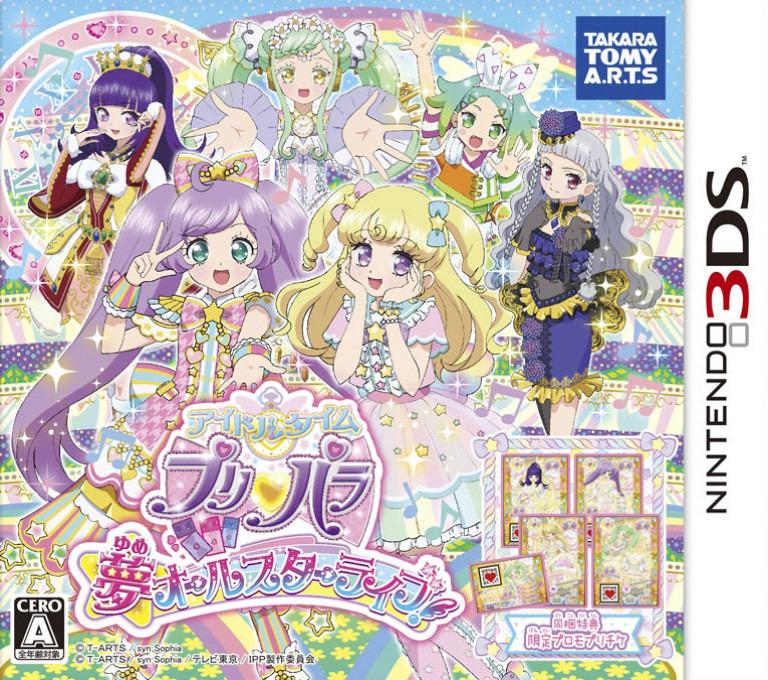 アイドルタイムプリパラ 夢オールスターライブ! 3DS coverHQ (B2PJ)