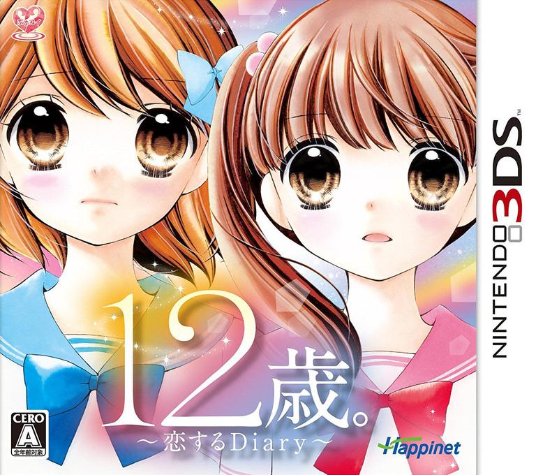 12歳。~恋する Diary~ 3DS coverHQ (BA7J)