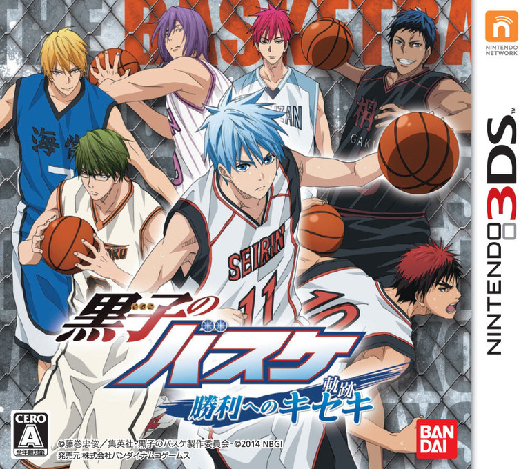 黒子のバスケ 勝利へのキセキ 3DS coverHQ (BASJ)