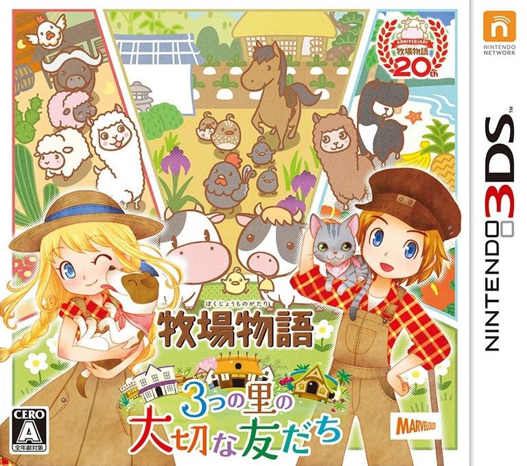 牧場物語 3つの里の大切な友だち 3DS coverHQ (BB3J)