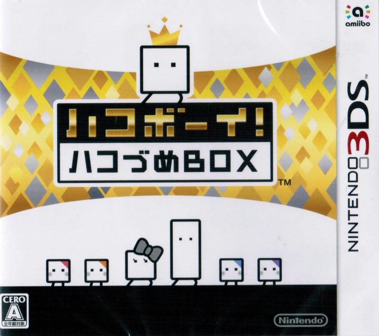 ハコボーイ! ハコづめBOX 3DS coverHQ (BC2J)