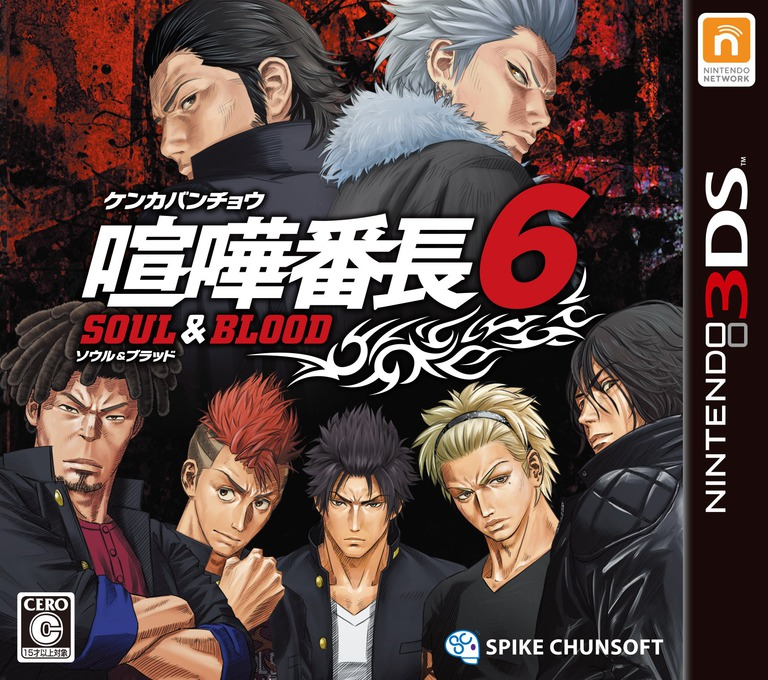 喧嘩番長6〜ソウル&ブラッド〜 3DS coverHQ (BC6J)
