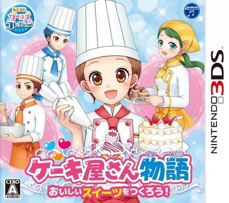 ケーキ屋さん物語 おいしいスイーツをつくろう! 3DS coverHQ (BC8J)