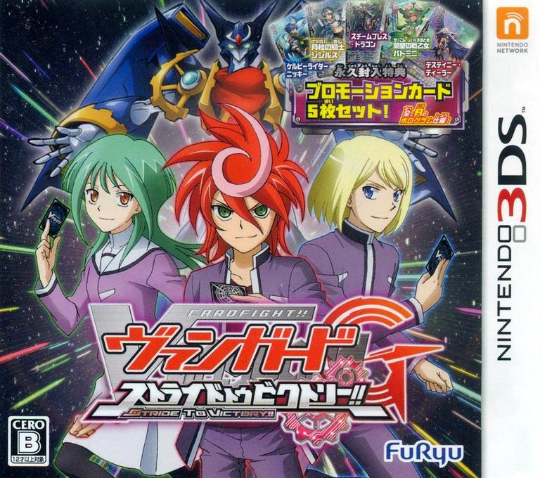 カードファイト!! ヴァンガードG ストライド トゥ ビクトリー!! 3DS coverHQ (BCFJ)