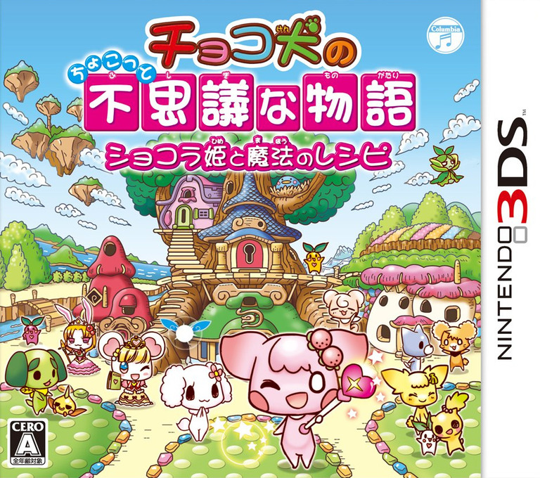チョコ犬のちょこっと不思議な物語 ショコラ姫と魔法のレシピ 3DS coverHQ (BCHJ)