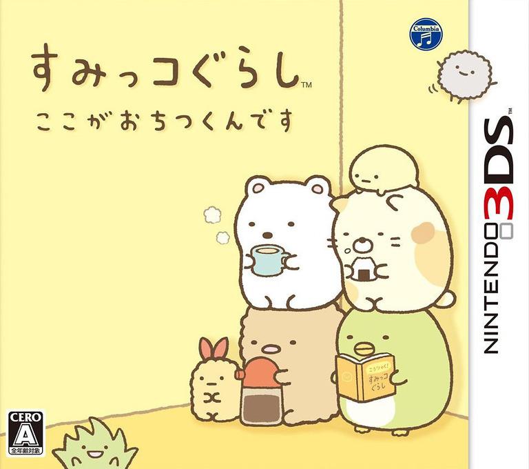 すみっコぐらし ここがおちつくんです 3DS coverHQ (BCNJ)