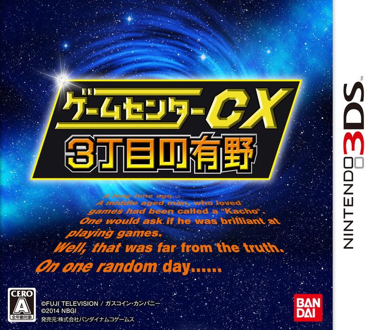 ゲームセンターCX3丁目の有野 3DS coverHQ (BCXJ)