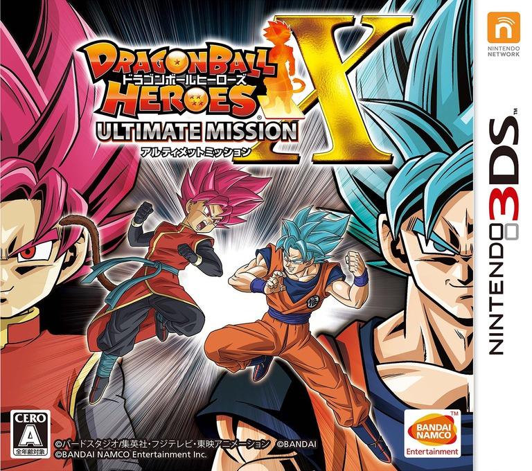 ドラゴンボールヒーローズ アルティメットミッションX 3DS coverHQ (BD9J)