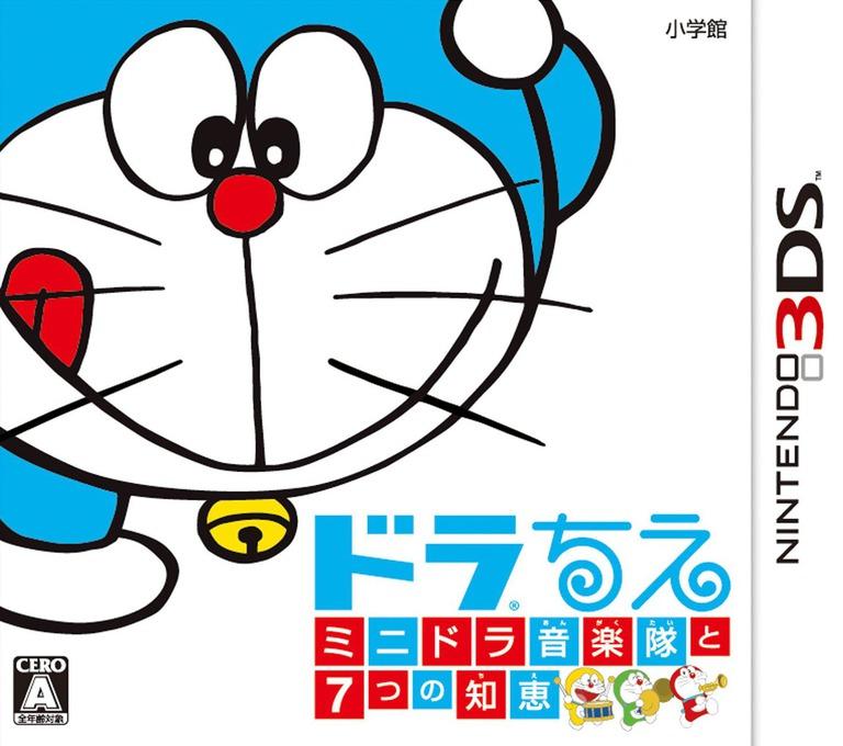 ドラちえ ミニドラ音楽隊と7つの知恵 3DS coverHQ (BDCJ)