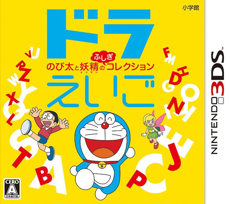 ドラえいご のび太と妖精のふしぎコレクション 3DS coverHQ (BDEJ)