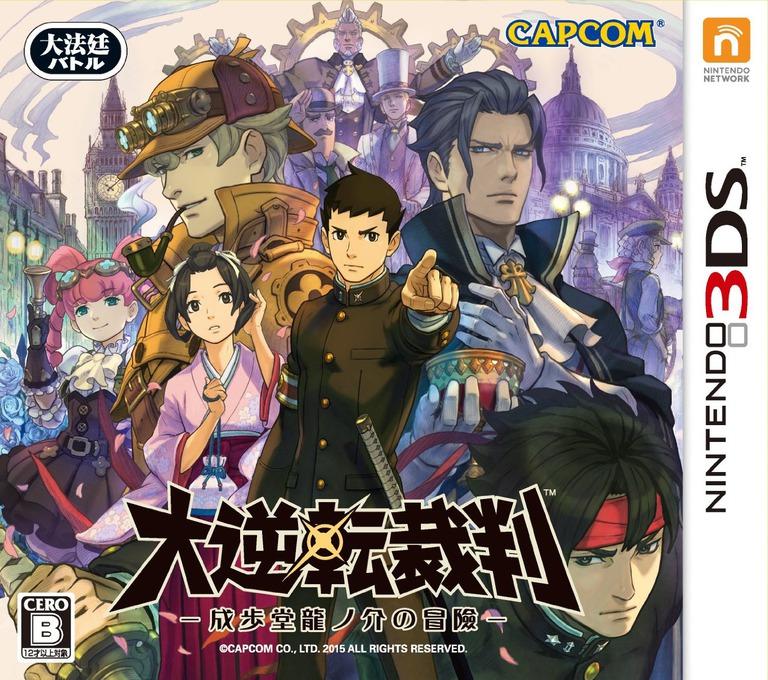 大逆転裁判 -成歩堂龍ノ介の冒險- 3DS coverHQ (BDGJ)