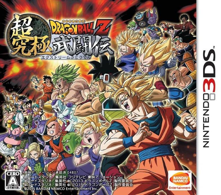 ドラゴンボールZ 超究極武闘伝 3DS coverHQ (BDVJ)