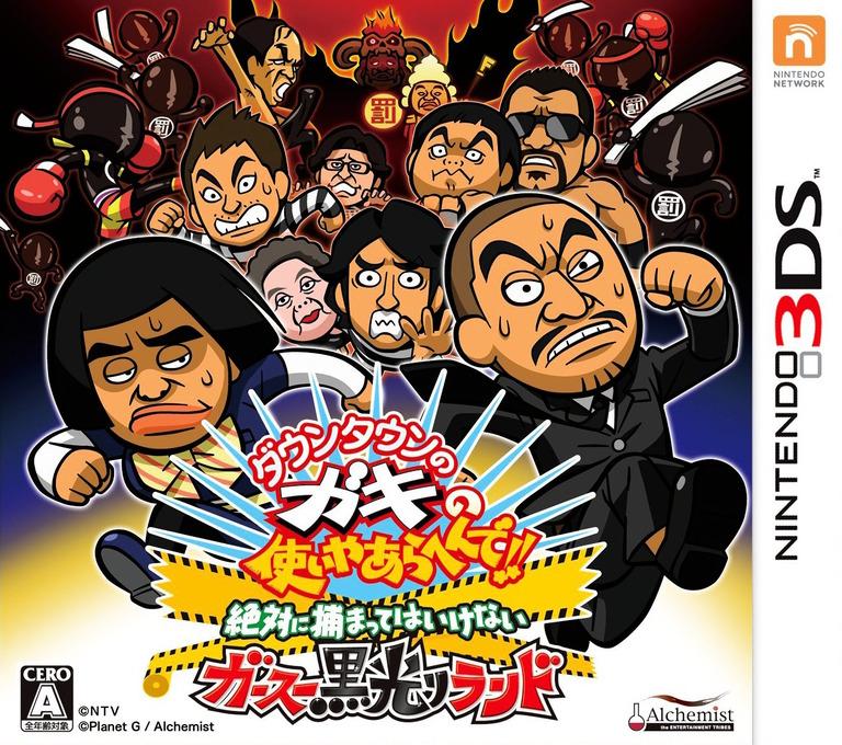 ダウンタウンのガキの使いやあらへんで!!絶対に捕まってはいけないガースー黒光りランド 3DS coverHQ (BDXJ)