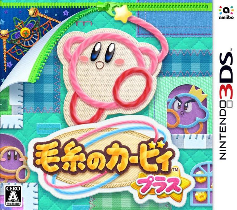 毛糸のカービィ プラス 3DS coverHQ (BE4J)