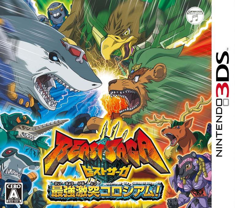 ビーストサーガ 最強激突コロシアム! 3DS coverHQ (BEAJ)