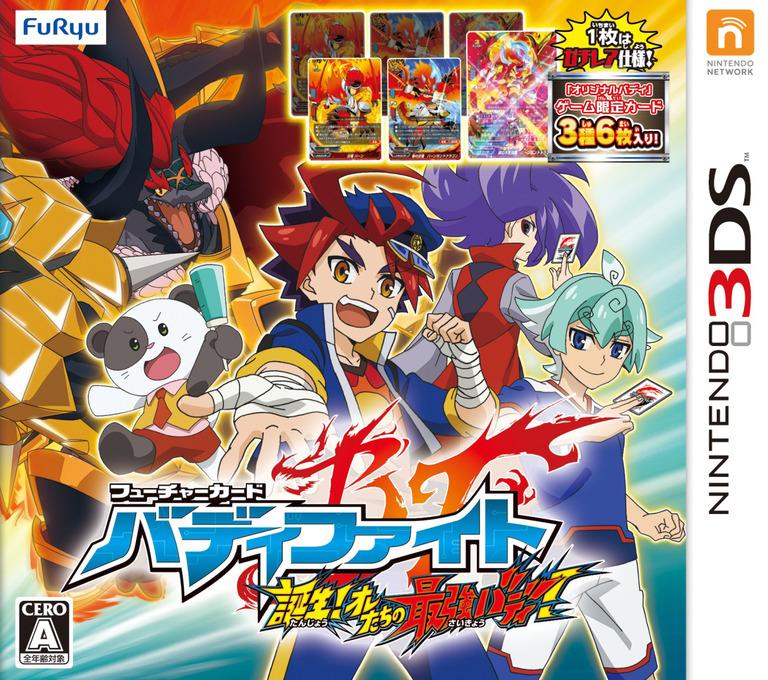 フューチャーカード バディファイト 誕生!オレたちの最強バディ! 3DS coverHQ (BFBJ)