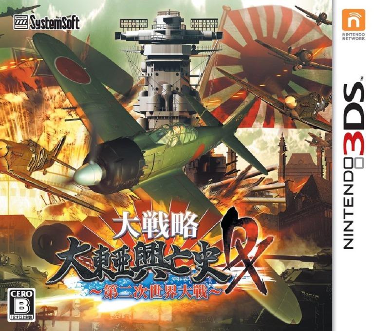 大戦略 大東亜興亡史DX~第二次世界大戦~ 3DS coverHQ (BFEJ)