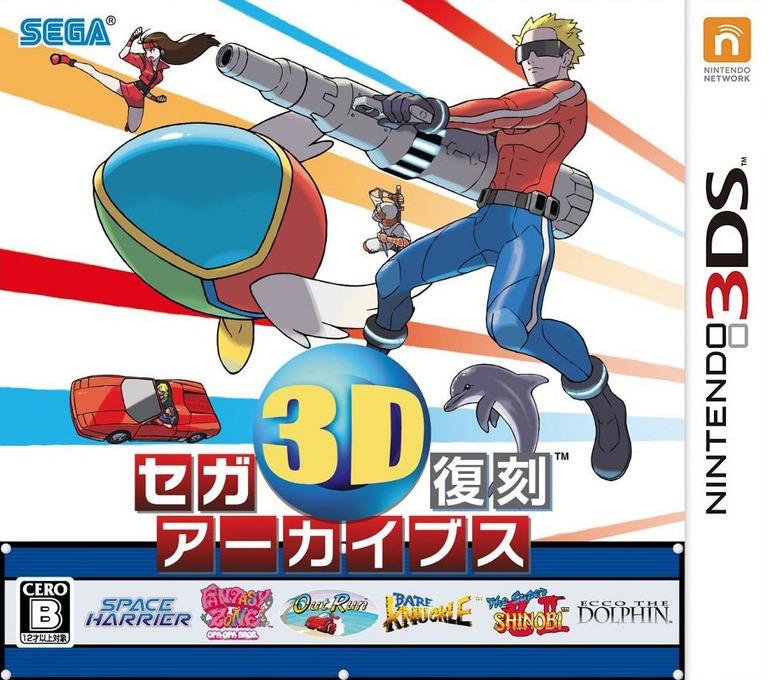 セガ3D復刻アーカイブス 3DS coverHQ (BFKJ)