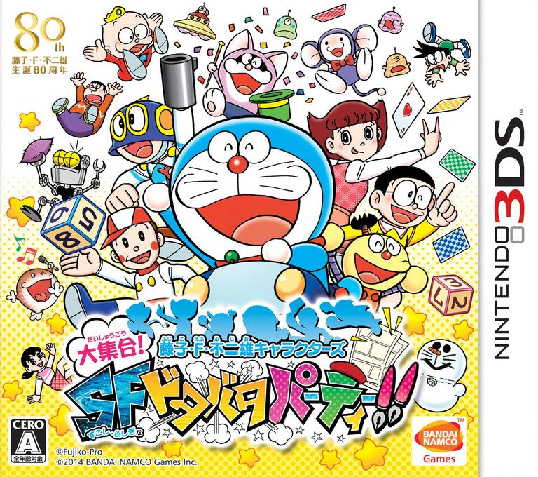 藤子・F・不二雄キャラクターズ 大集合! SFドタバタパーティー!! 3DS coverHQ (BFPJ)