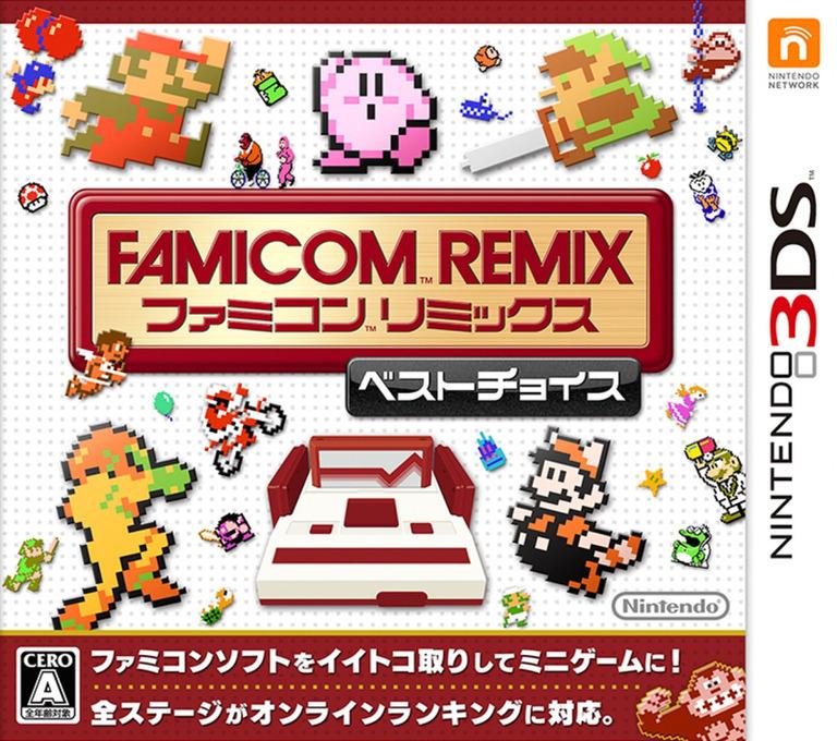 ファミコンリミックス ベストチョイス 3DS coverHQ (BFRJ)