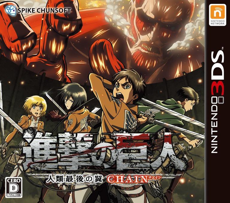 進撃の巨人〜人類最後の翼〜CHAIN 3DS coverHQ (BG2J)