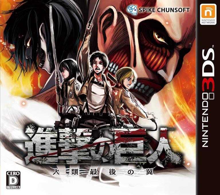 進撃の巨人〜人類最後の翼〜 3DS coverHQ (BGAJ)