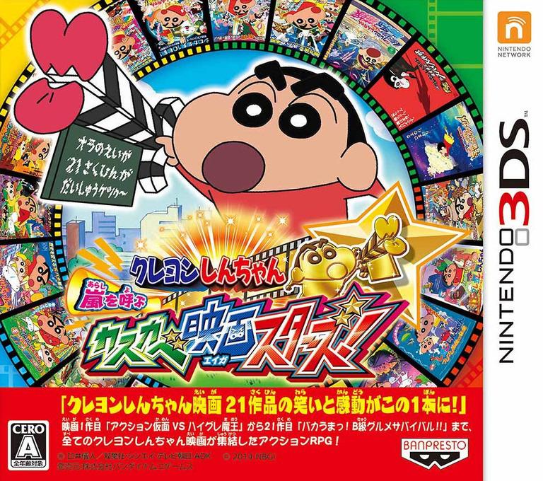 クレヨンしんちゃん 嵐を呼ぶ カスカベ映画スターズ! 3DS coverHQ (BGBJ)
