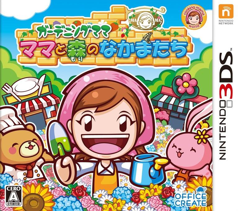 ガーデニングママ:ママと森のなかまたち 3DS coverHQ (BGMJ)