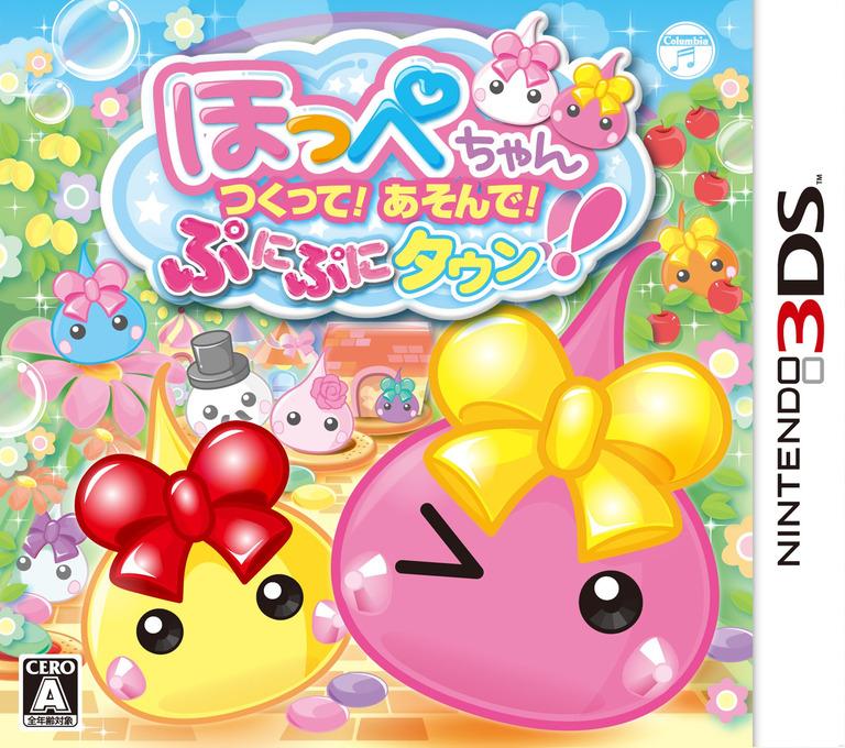 ほっぺちゃん つくって!あそんで!ぷにぷにタウン!! 3DS coverHQ (BHPJ)