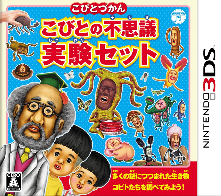 こびとづかん こびとの不思議 実験セット 3DS coverHQ (BK2J)