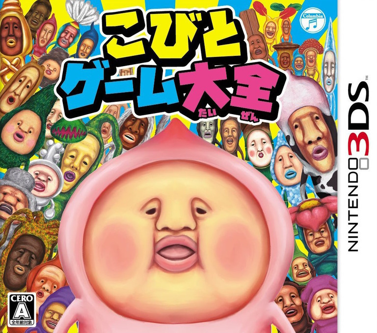 こびとゲーム大全 3DS coverHQ (BK3J)