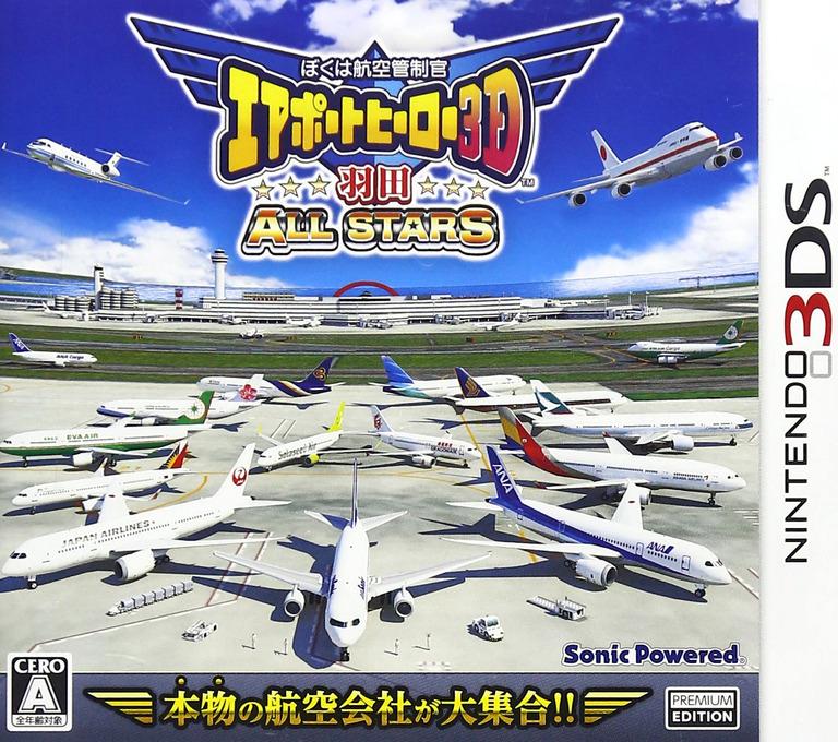 ぼくは航空管制官 エアポートヒーロー3D 羽田 ALL STARS 3DS coverHQ (BKAJ)