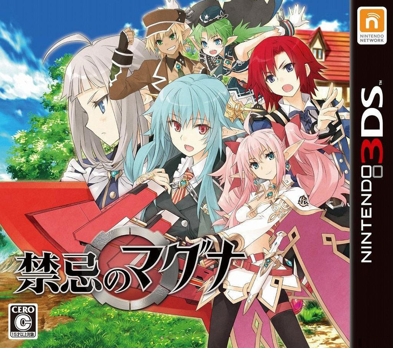 禁忌のマグナ 3DS coverHQ (BKKJ)