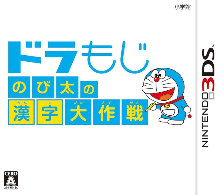 ドラもじ のび太の漢字大作戦 3DS coverHQ (BKVJ)