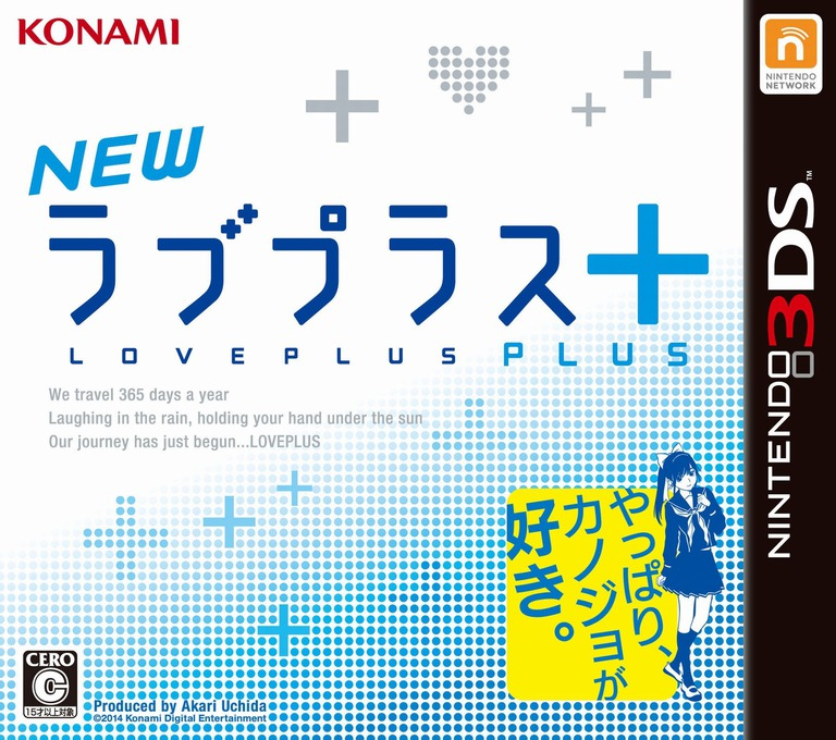 NEWラブプラス+ 3DS coverHQ (BLPJ)