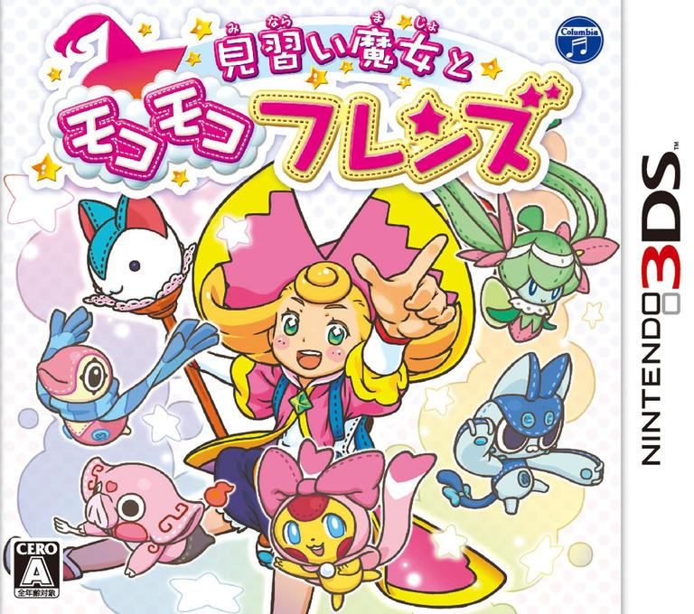 見習い魔女とモコモコフレンズ 3DS coverHQ (BM5J)