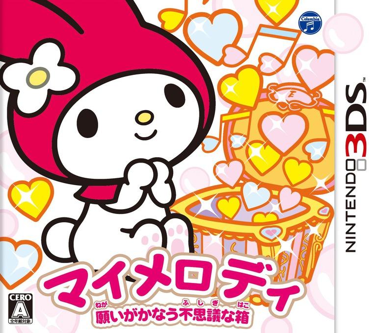 マイメロディ ねがいがかなう不思議な箱 3DS coverHQ (BM7J)