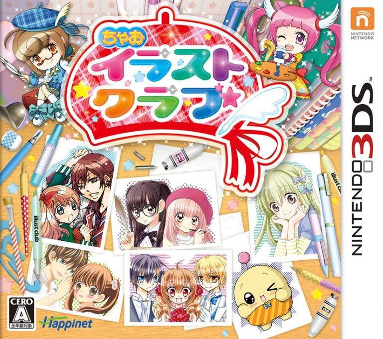 ちゃお イラストクラブ 3DS coverHQ (BMDJ)