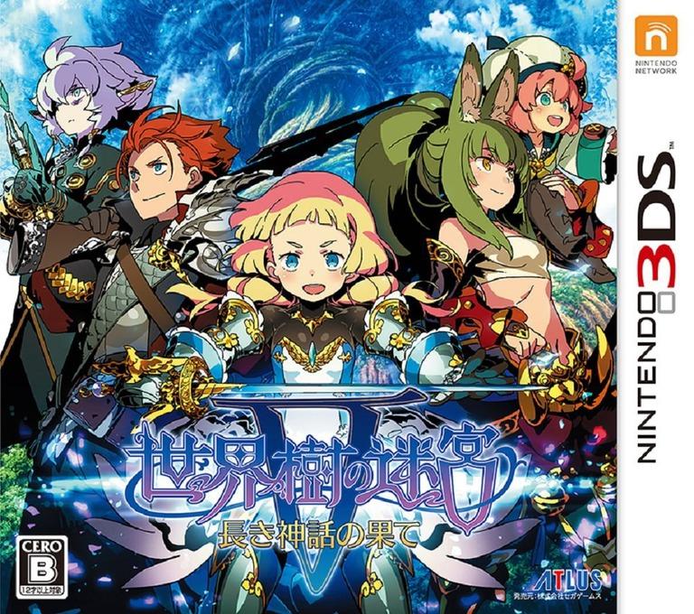 世界樹の迷宮V 長き神話の果て 3DS coverHQ (BMZJ)