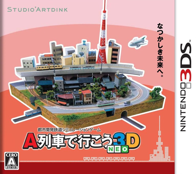 A列車で行こう3D NEO 3DS coverHQ (BN3J)