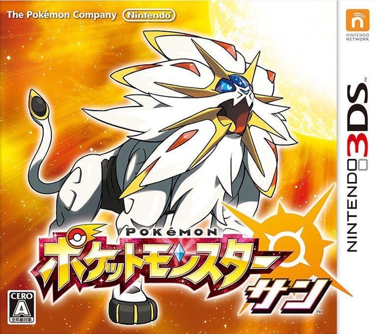 ポケットモンスター サン 3DS coverHQ (BNDJ)