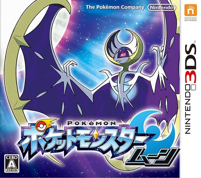 ポケットモンスター ムーン 3DS coverHQ (BNEJ)
