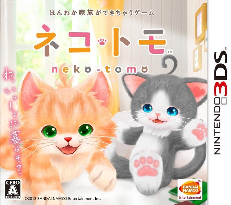クマ・トモ 3DS coverHQ (BNFJ)