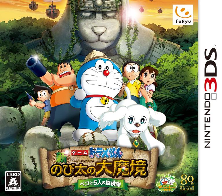 ドラえもん 新・のび太の大魔境〜ペコと5人の探検隊〜 3DS coverHQ (BNMJ)